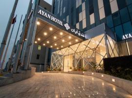 Ayan furnished units and Suites,位于利雅德的酒店