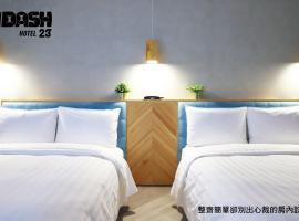 达煦23旅店