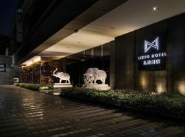 礼途酒店,位于广州的酒店