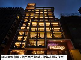 天阁酒店 台北剑潭