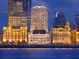 上海外滩华尔道夫酒店( 连住2晚以上特惠),位于上海的酒店