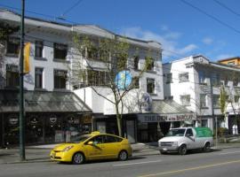 巴克利酒店 ,位于温哥华的酒店