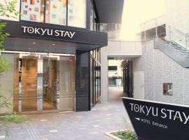 新宿东急酒店,位于东京新宿站附近的酒店