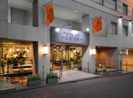 普乐美雅饭店-CABIN-新 宿(Premier Hotel - CABIN- Shinjuku),位于东京新宿站附近的酒店