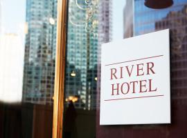 河畔酒店,位于芝加哥的酒店