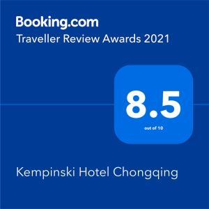 重庆凯宾斯基酒店的证书、奖牌、标识或其他文件