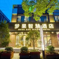 上海梦果智慧酒店